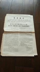 文革宣传单  吉林日报 宣传单