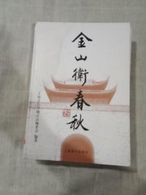 金山卫春秋(16开精装)