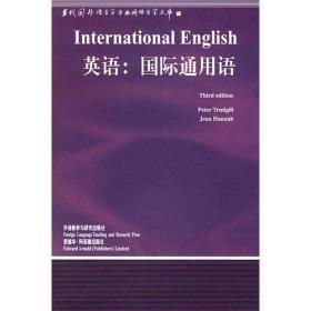 英语:国际通用语