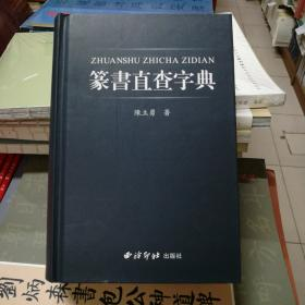 篆书直查字典