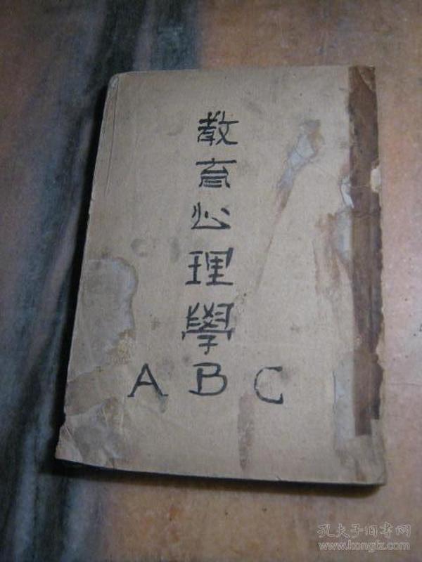 教育心理学ABC