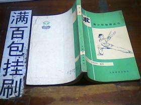 青少年体育丛书—武术