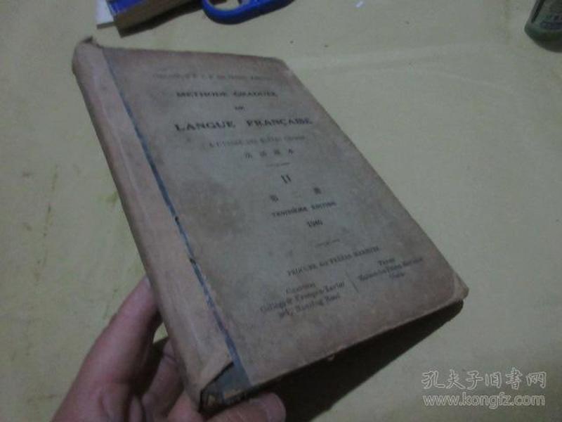 法语读本 第二册1940  精装