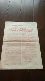 文革宣传单  吉林日报 宣传单 套红印刷