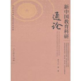 新中国教育科研通论