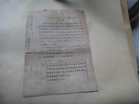 益阳话中的《1》声母试探 油印本 签名赠送李格非教授