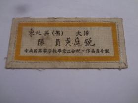50年代高等学校毕业分配布标    9品