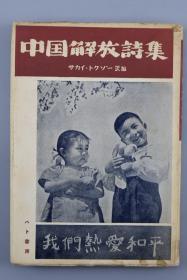 《中国解放诗集》一册全 有艾青、柯中平、赵洋、方敬、李季、胡明树等文学巨匠的作品等 分为抗日战争 人民解放战争 新中国成立 世界和平 抗美援朝 建党三十周年 各民族亲兄弟等时期作品 日文原版1953年