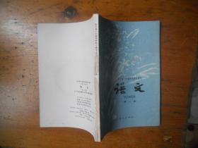 语文(第二册)全日制十年制学校初中课本