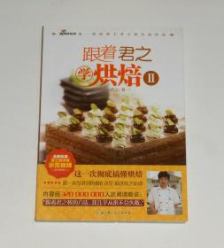 跟着君之学烘焙II  2015年1版1印