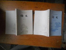 五年制中学高中课本 语文 第二、三册