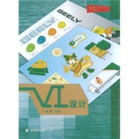 电脑美术设计专业系列教材:VI设计(1张+学习卡1张)