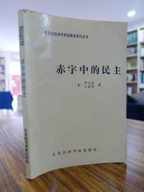 诺贝尔经济学奖获奖者著作丛书:赤字中的民主——(美)布坎南/瓦格纳  著 1988年一版一印9000册