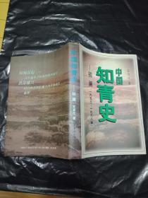 中国知青史:初澜(1953~1968)---私藏9品如图