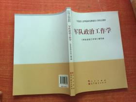 军队政治工作学 (马克思主义理论研究和建设工程重点教材)16开1版1印 正版