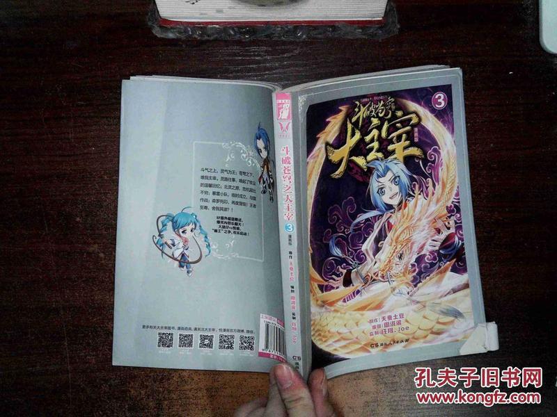 悦玄幻漫画热血漫画系列:斗破苍穹之大主宰丛书主角萌图片