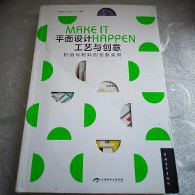 平面设计工艺与创意:印刷与材料的创新实例