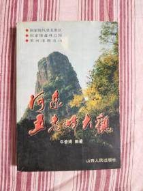 河东五老峰大观