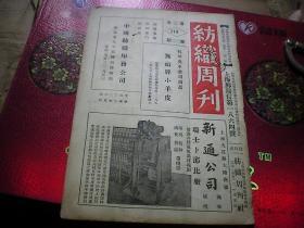 纺织周刊 第3卷 第32期 民国22年【陈公博;实业计划初稿序】等