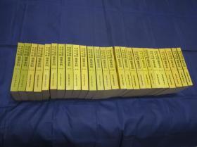 匠尤★1990~2001年《清政府镇压太平天国档案史料》平装全26册,光明日报出版社历时11年陆续出齐全部一版一印私藏品佳。