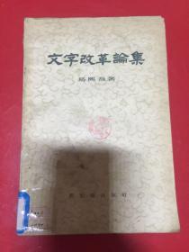 文字改革论集 1956年新一版一印 2000册