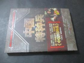 中国特种兵:世界上最神秘的特种部队