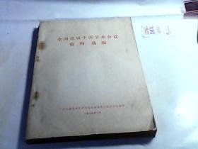 全国首届中医学术会议资料选编