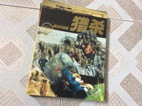 死神的猎杀 狙击手教程( 军工厂特辑)