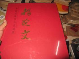 中国近现代名家画集 杨延文