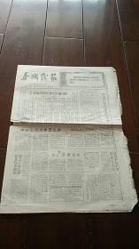 文革小报 【春城战报】 第46期 长春市四代会 主办