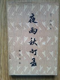 明清笔记小说: 夜雨秋灯录 [清]宣鼎著 (1986年一版一印)