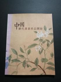 中国历代书画珍品图录