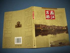 南江古风:广东省郁南县大湾古民居赏析