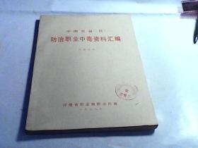 中南五省(区)防治职业中毒资料选编