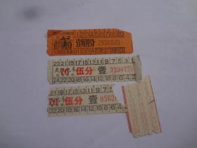 武汉老电车,汽车票    4枚   9品
