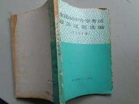 作文记忆成长考试全国初中选编(1984年)政治的初中试题升学图片