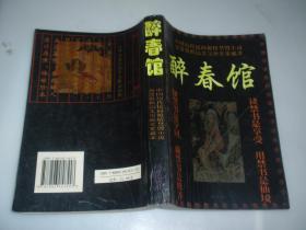 中国历代民间艳情禁毁小说《醉春馆》