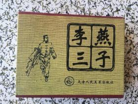燕子李三连环画(全六册)