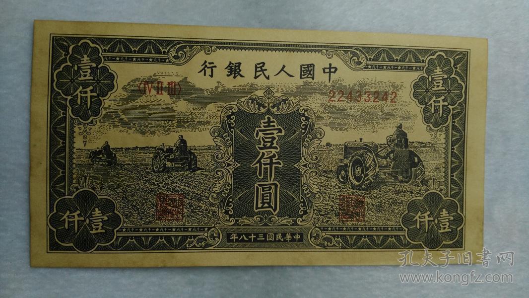 第一套人民币 壹仟元 纸币 编号22433242