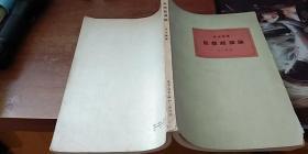 思想起源论(1963年1版1印9470册,馆藏9品
