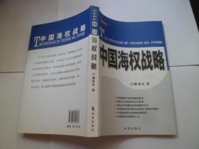 中国海权战略