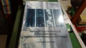 俄文 两相热虹吸管系统中的传递过程理论与实践