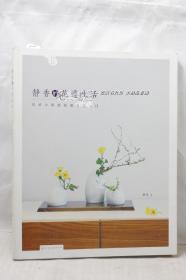 静香的花道生活:日式小原流花道 ?#23478;?#20837;门