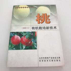 桃有机栽培新技术