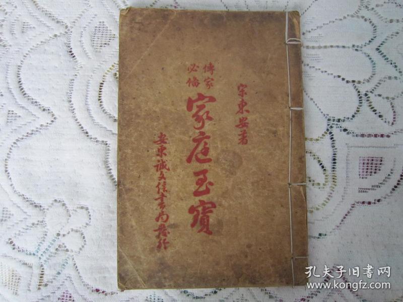 《家庭至宝》传家必备  宋安东著  白铭镇 1935年 题  民国线装书