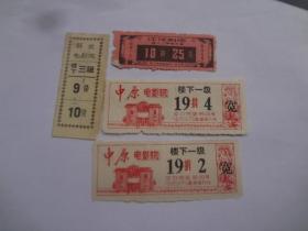 70年代武汉老电影院电影票4枚   9品   制作及其漂亮