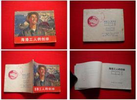 《海港工人的创举》,60开集体绘,山东1975.3出版9品, 2498号,连环画