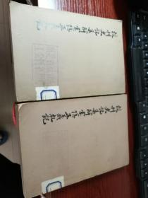 校刊史记集解索隐正义札记,上下册,馆藏书,品好,1977年一版一印,包邮寄