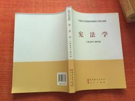 马克思主义理论研究和建设工程重点教材--宪法学 正版