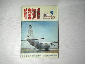 航空知识(1983.9)